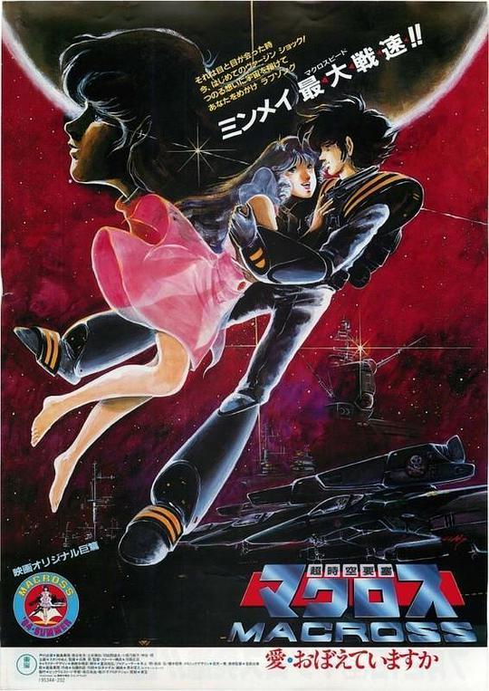 超时空要塞剧场版:可曾记得爱
