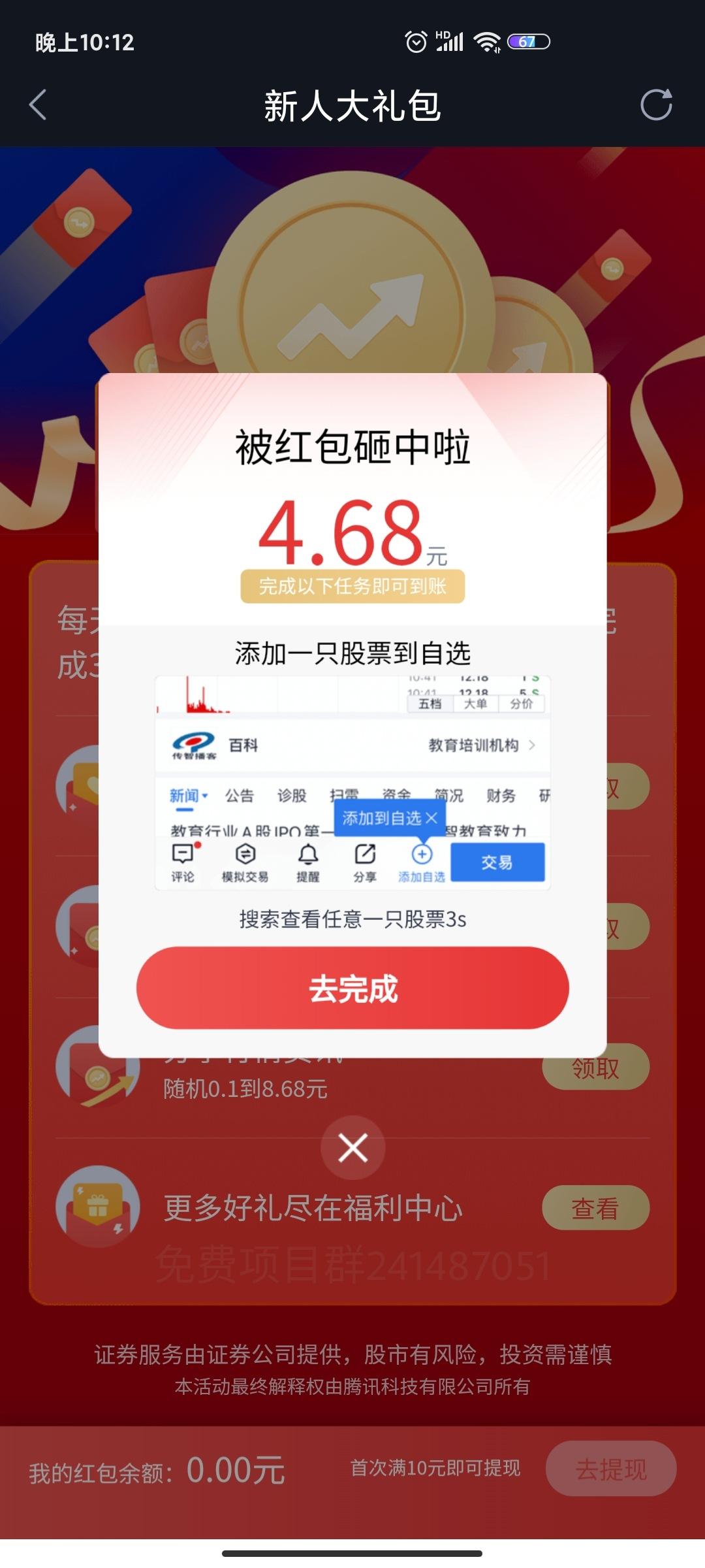 腾讯自选股新用户领10元,非必中红包