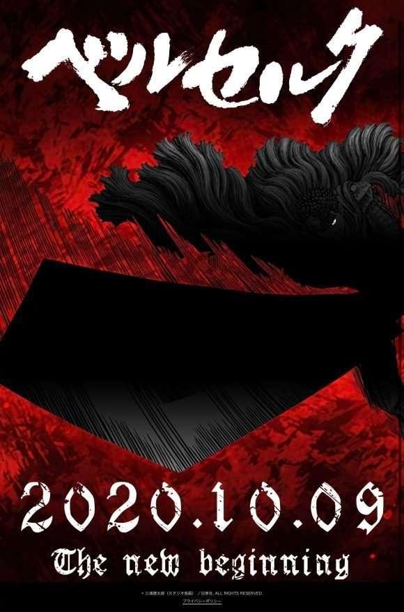 【资讯】会是动画?《剑风传奇》新企划10月9日公布
