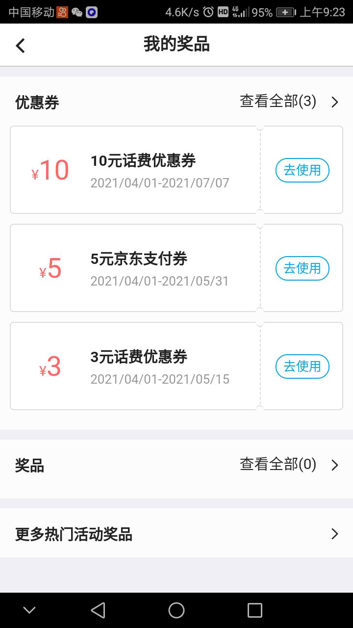 中国银行激活医保码必得10话费劵