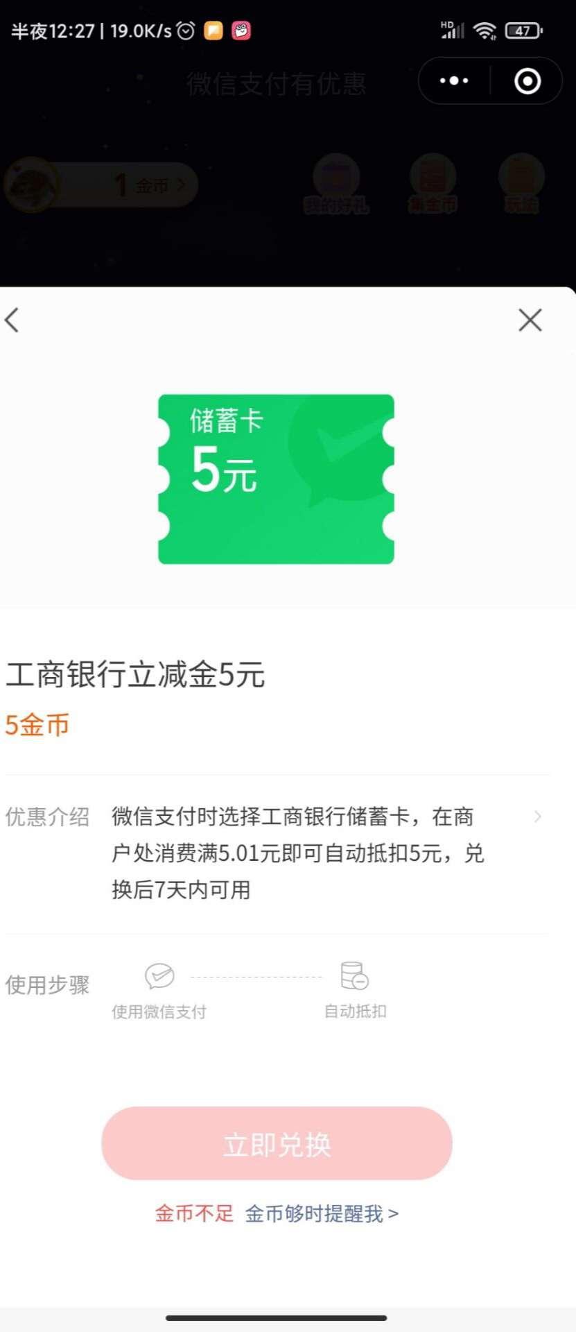 微信五元立减金