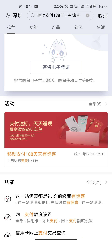 招商必中红包!-聚合资源网