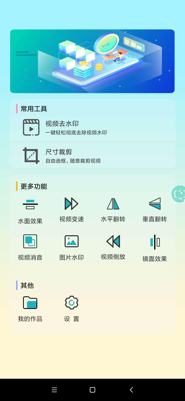 Mxplayer【去广告简约版-多功能视频处理软件】