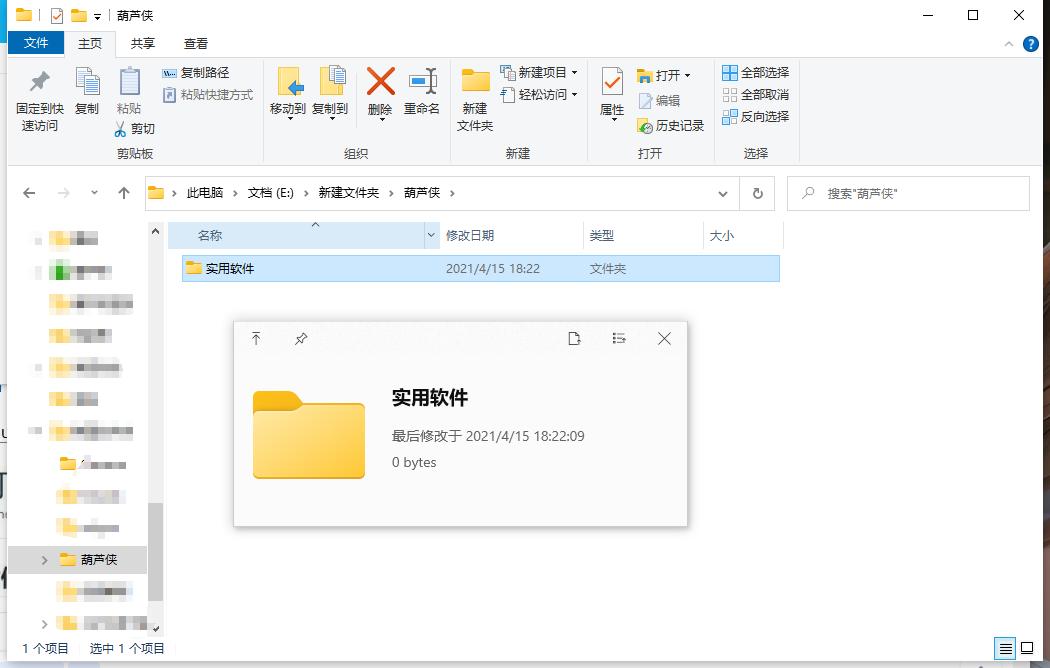 效率神器☞QuickLook◎快速预览文件内容