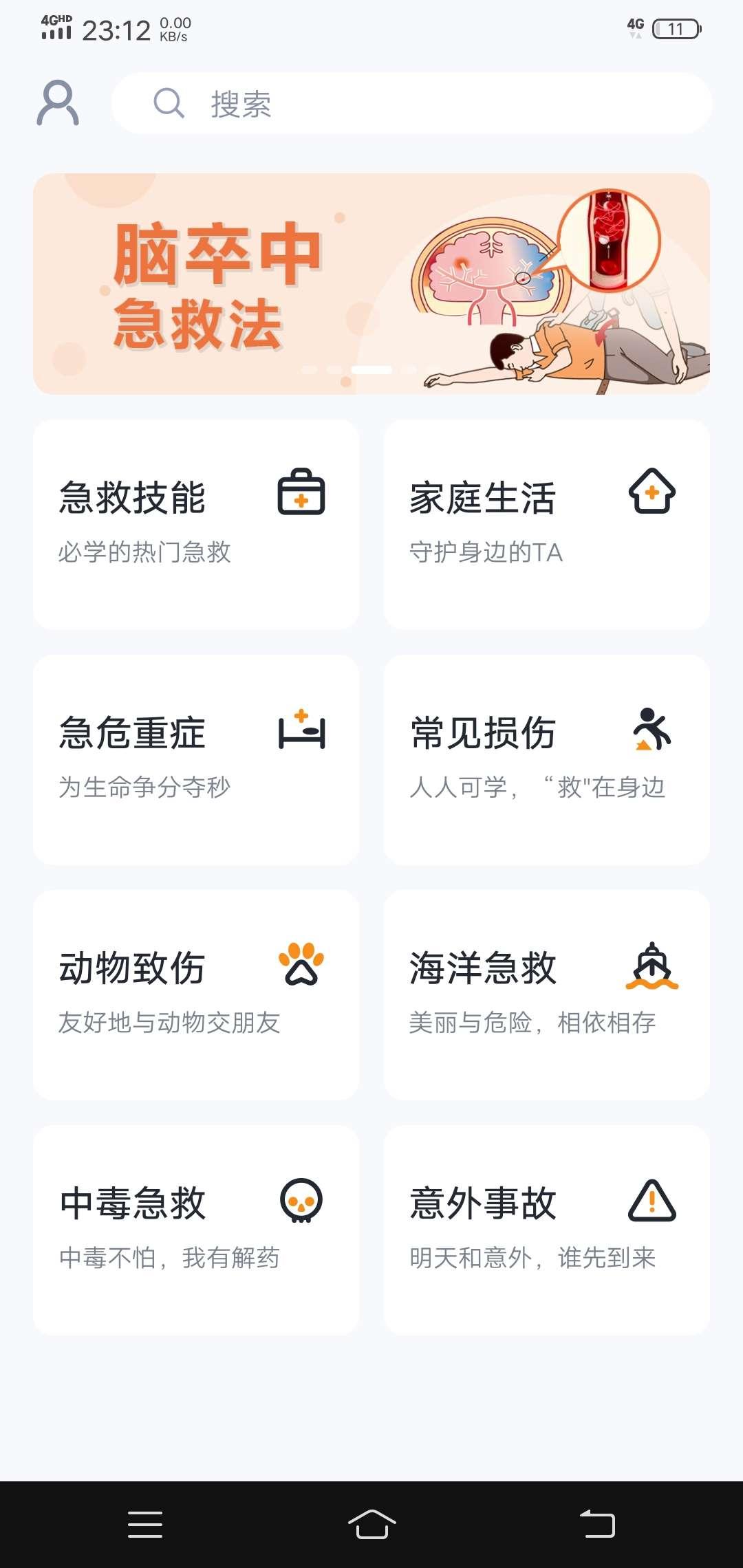 【考核】有来急救百科 9.9.9