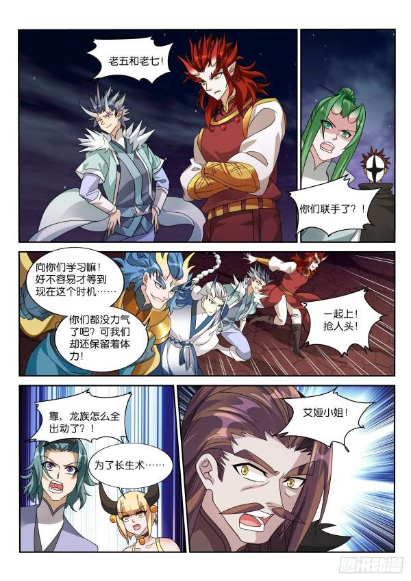 【漫画更新】妖精种植手册   第476话