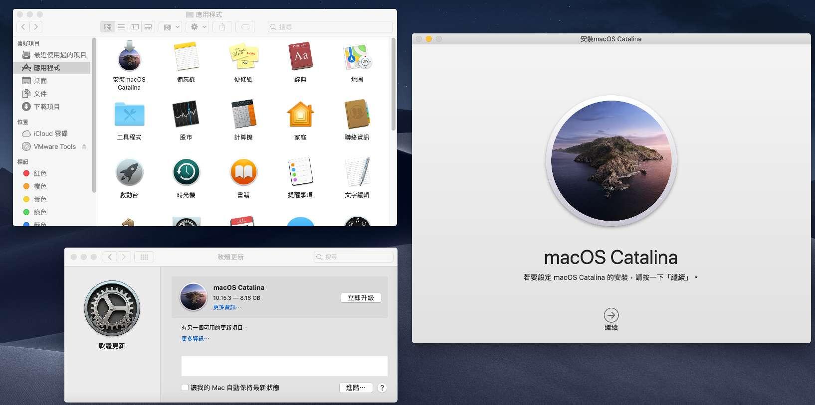 虚拟机MacOS10.12