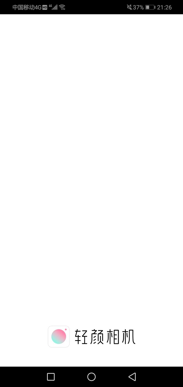 【原创修改】轻颜相机_永久会员版_2.9.6
