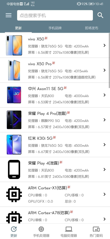【考核】 手机性能排行 4.9.2