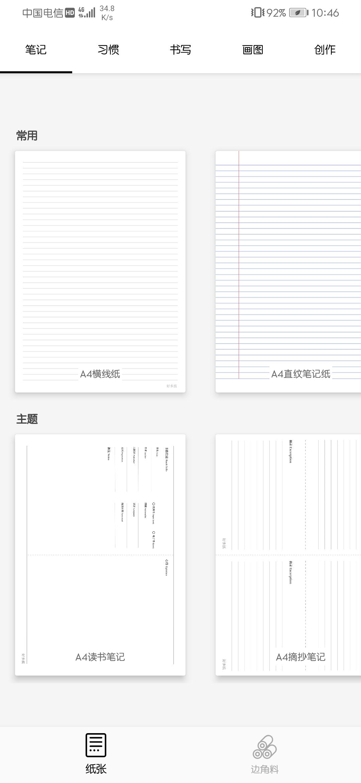 【考核】好多纸 1.0.6