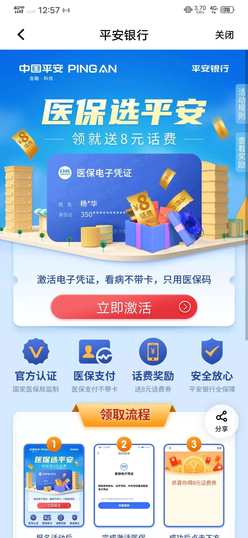 【话费流量】平安口袋银行8元话费卷-聚合资源网
