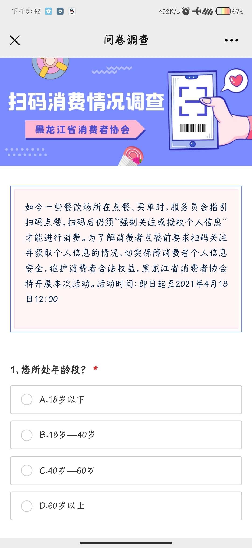 黑龙江消协扫码消费调查
