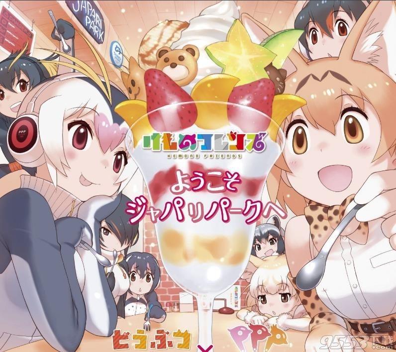 【动漫资源】欢迎来到加帕里公园第二季-小柚妹站