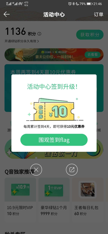 【虚拟物品】QQ音乐签到领1~7天豪华绿钻-聚合资源网
