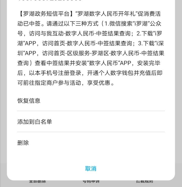 深圳第三批数字人民币罗湖200