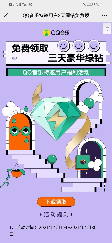 QQ音乐三天绿钻