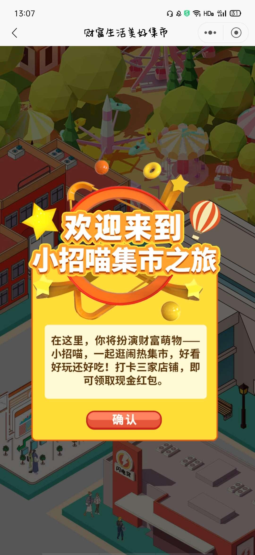 【现金红包】招商银行新活动抽红包-聚合资源网