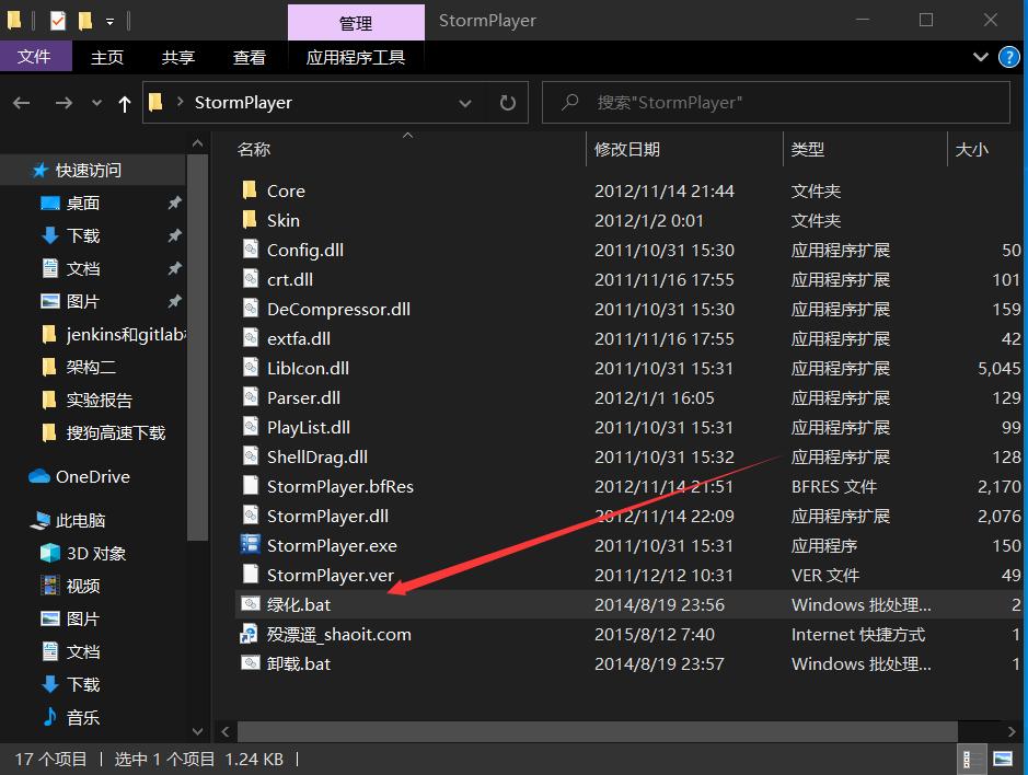 【PC】暴风影音播放器v5.07