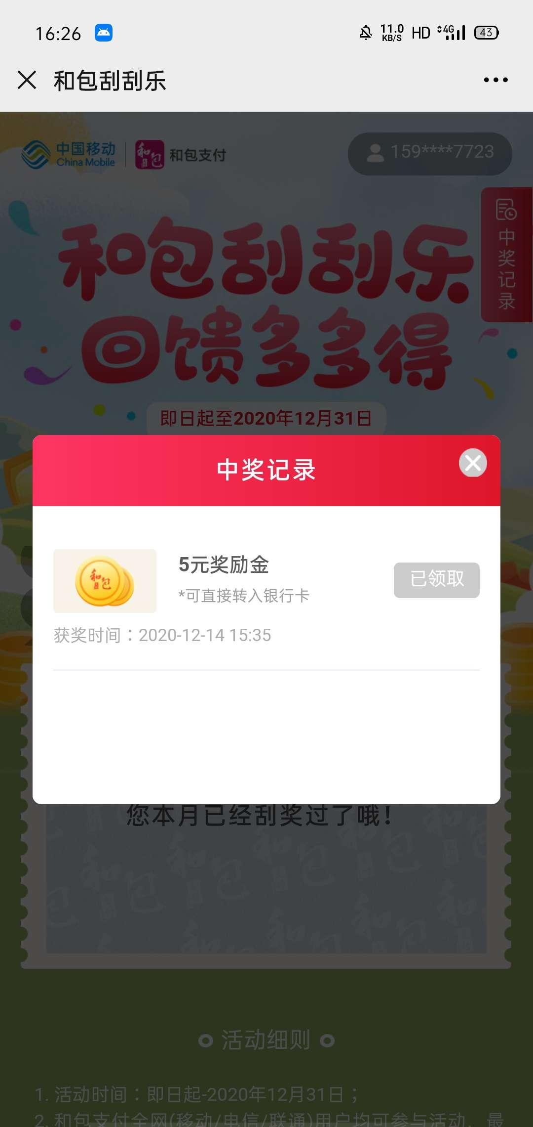 【现金红包】移动用户领红包-聚合资源网
