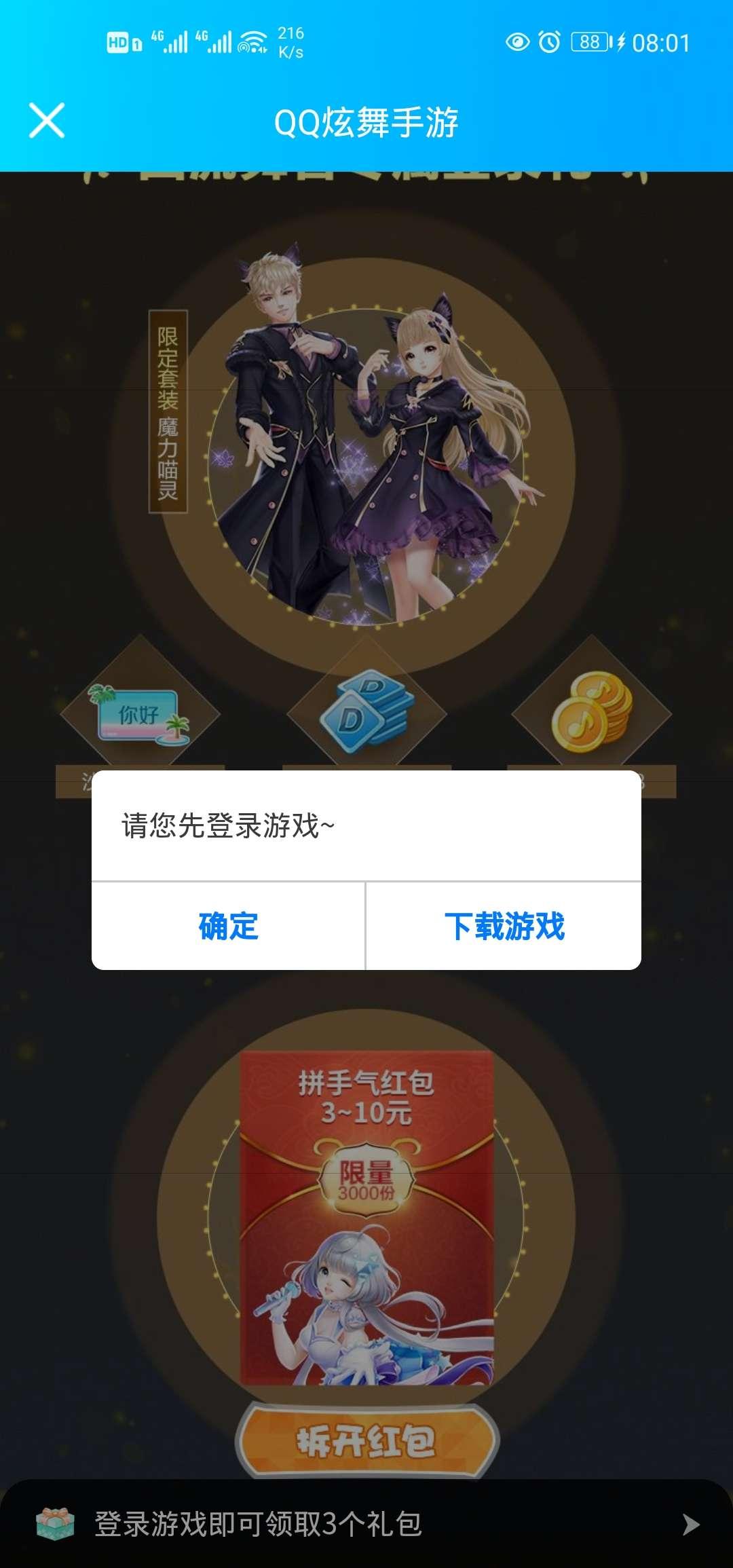 QQ炫舞回归领3-10元红包