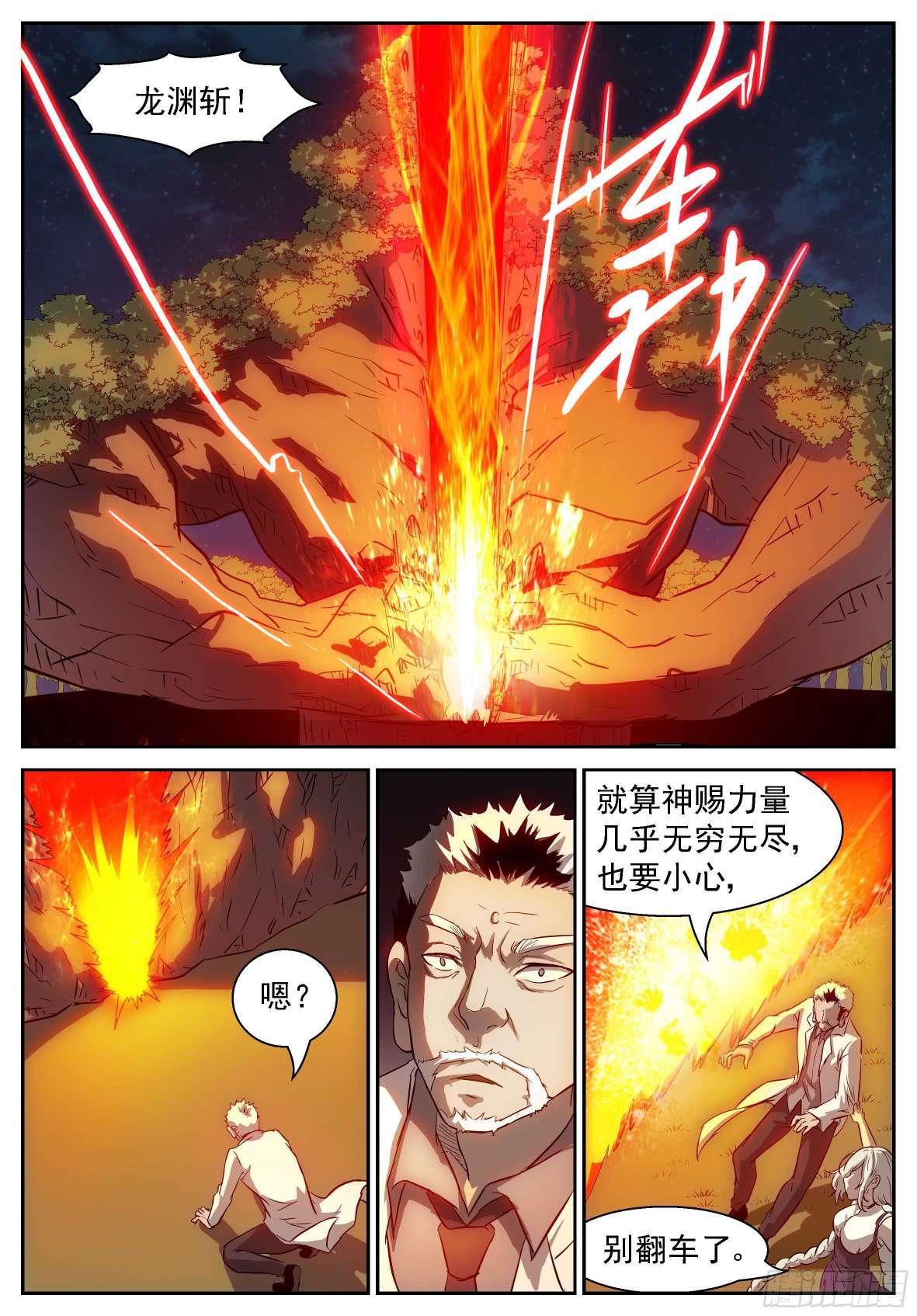 【漫画更新】神俑降临428~429话
