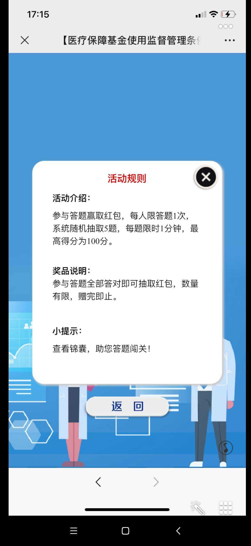 镇江医保微信抽红包