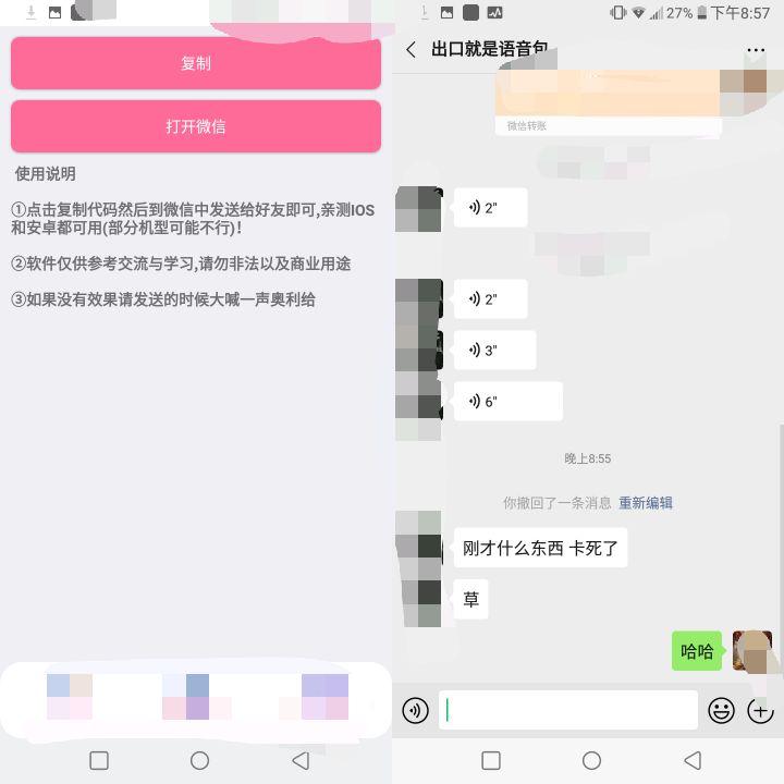 【教程】微信死机代码亲测IOS和安卓都卡