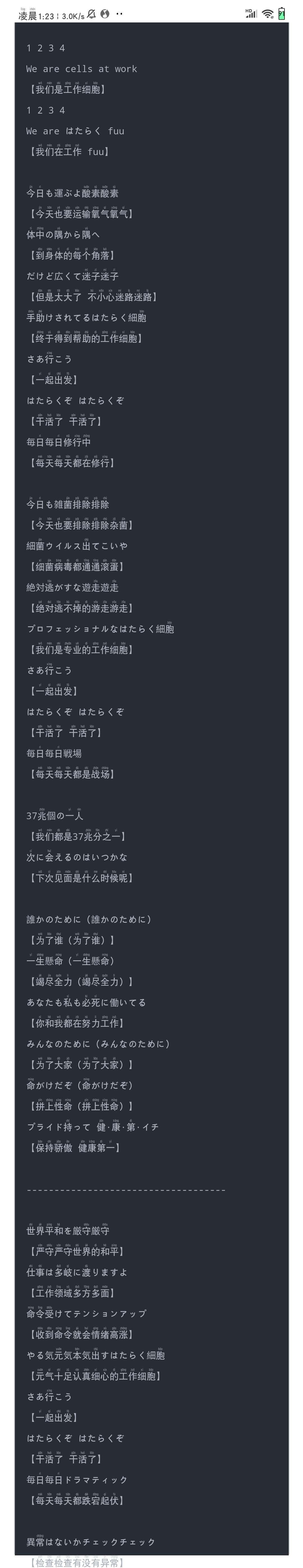 【音乐】ミッション!健·康·第·イチ (使命!健·康·第·一)