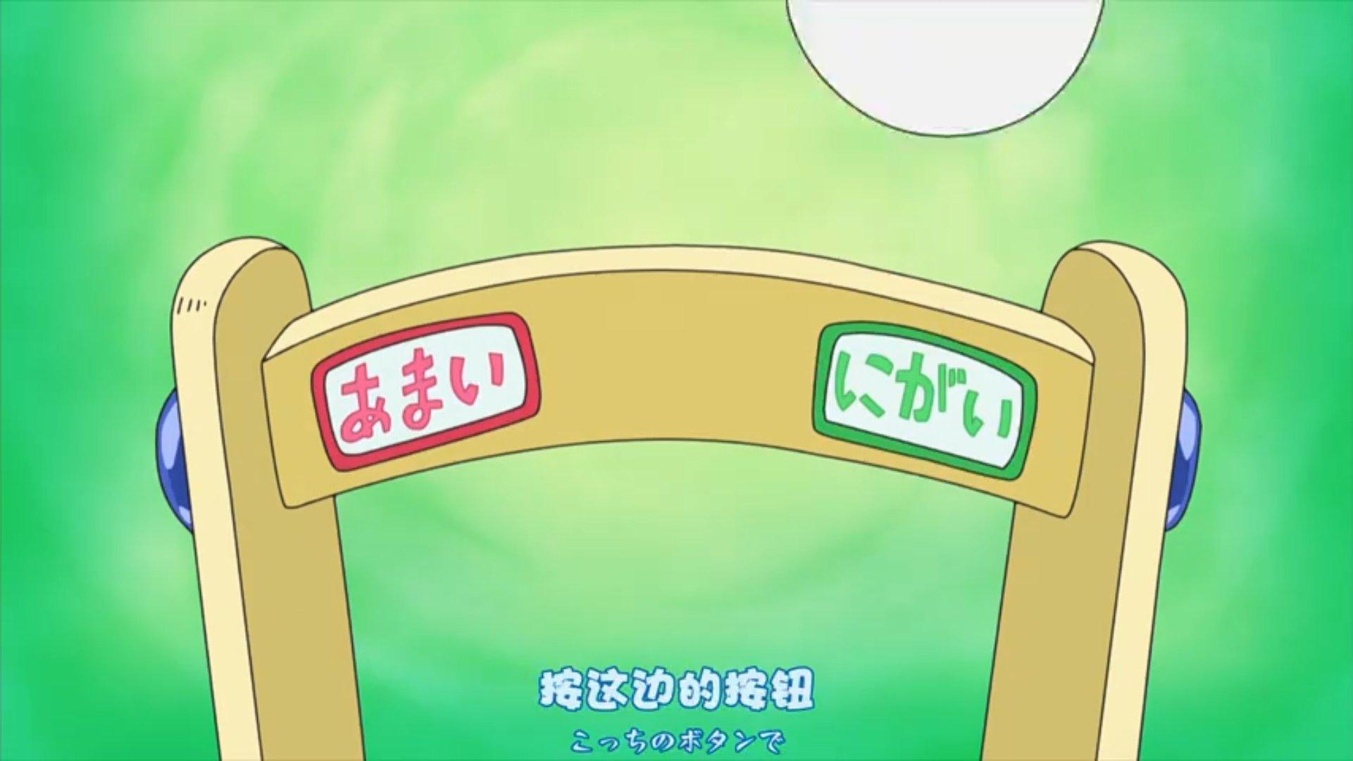 【视频】哆啦A梦用甜水召来了冰淇凌车,大雄用苦水赶走了老师-小柚妹站