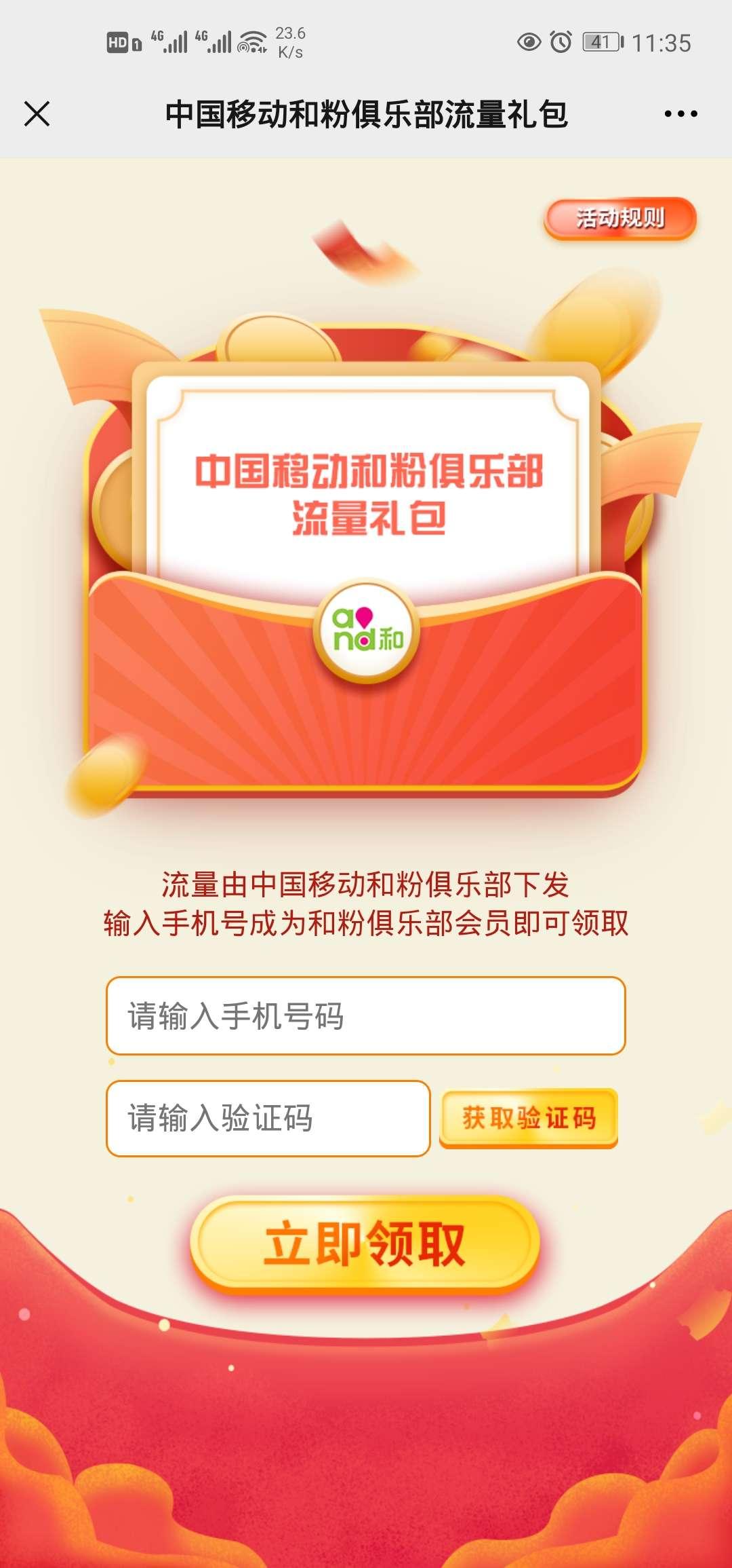 中国移动和粉俱乐部免费领取500M流量