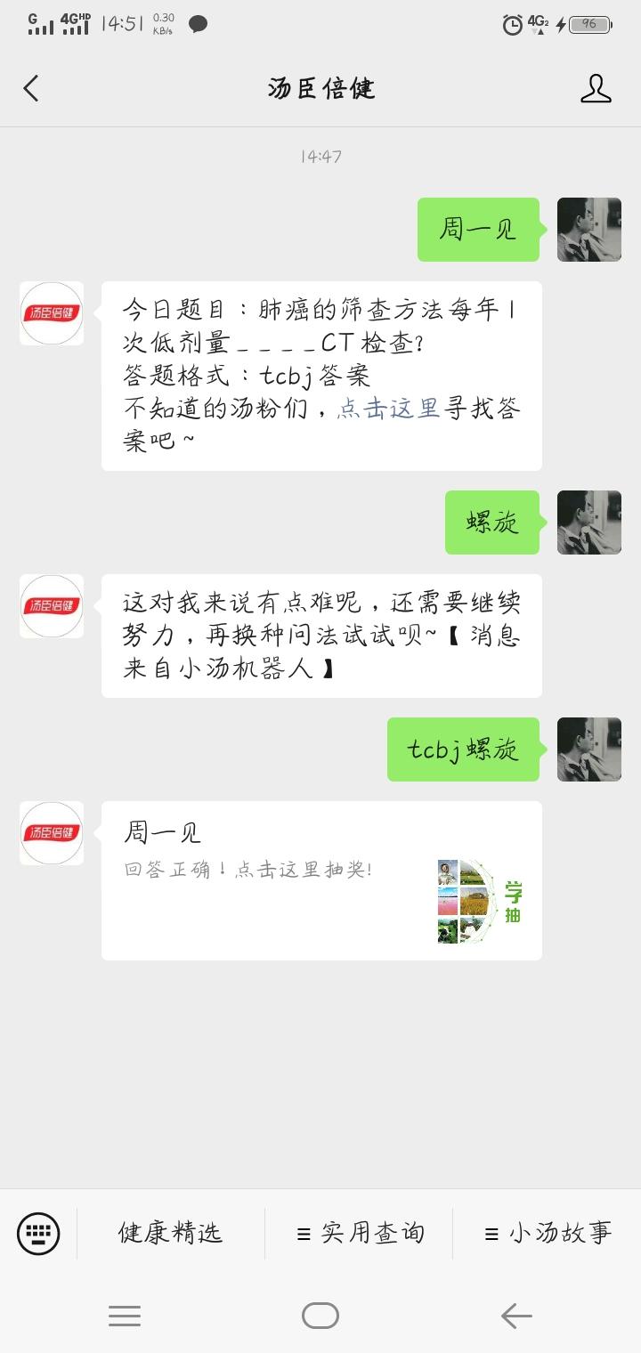 """""""汤臣倍健""""答题抽红包"""