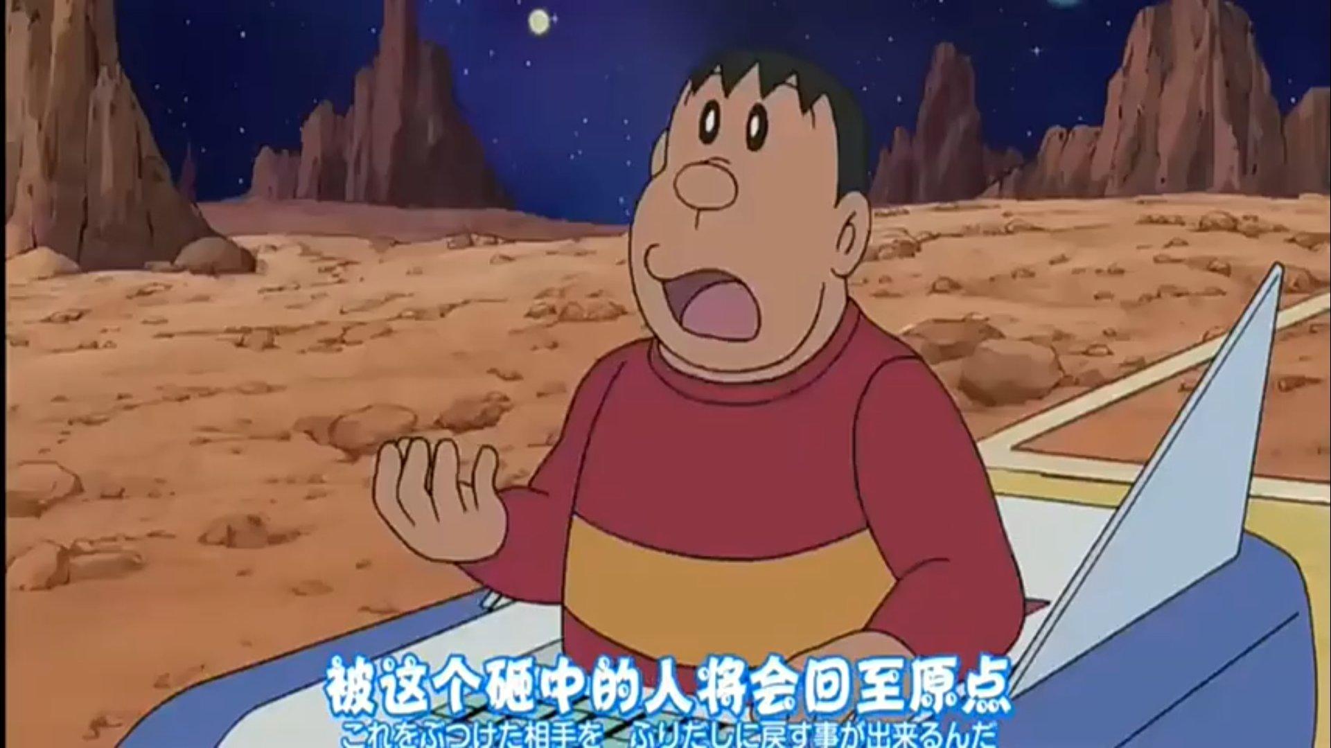 【视频】哆啦A梦:胖虎被击中,返回到起点,太解气了!