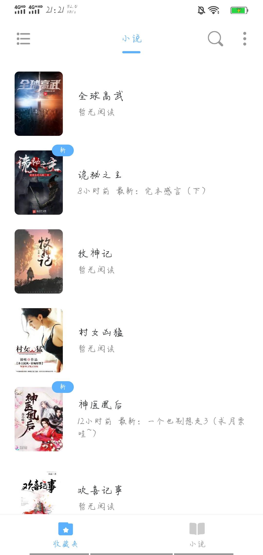 【分享】小说阅读大全v1.0.26