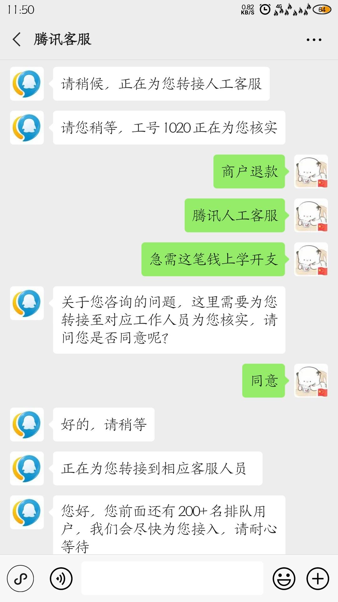 微信腾讯人工客服