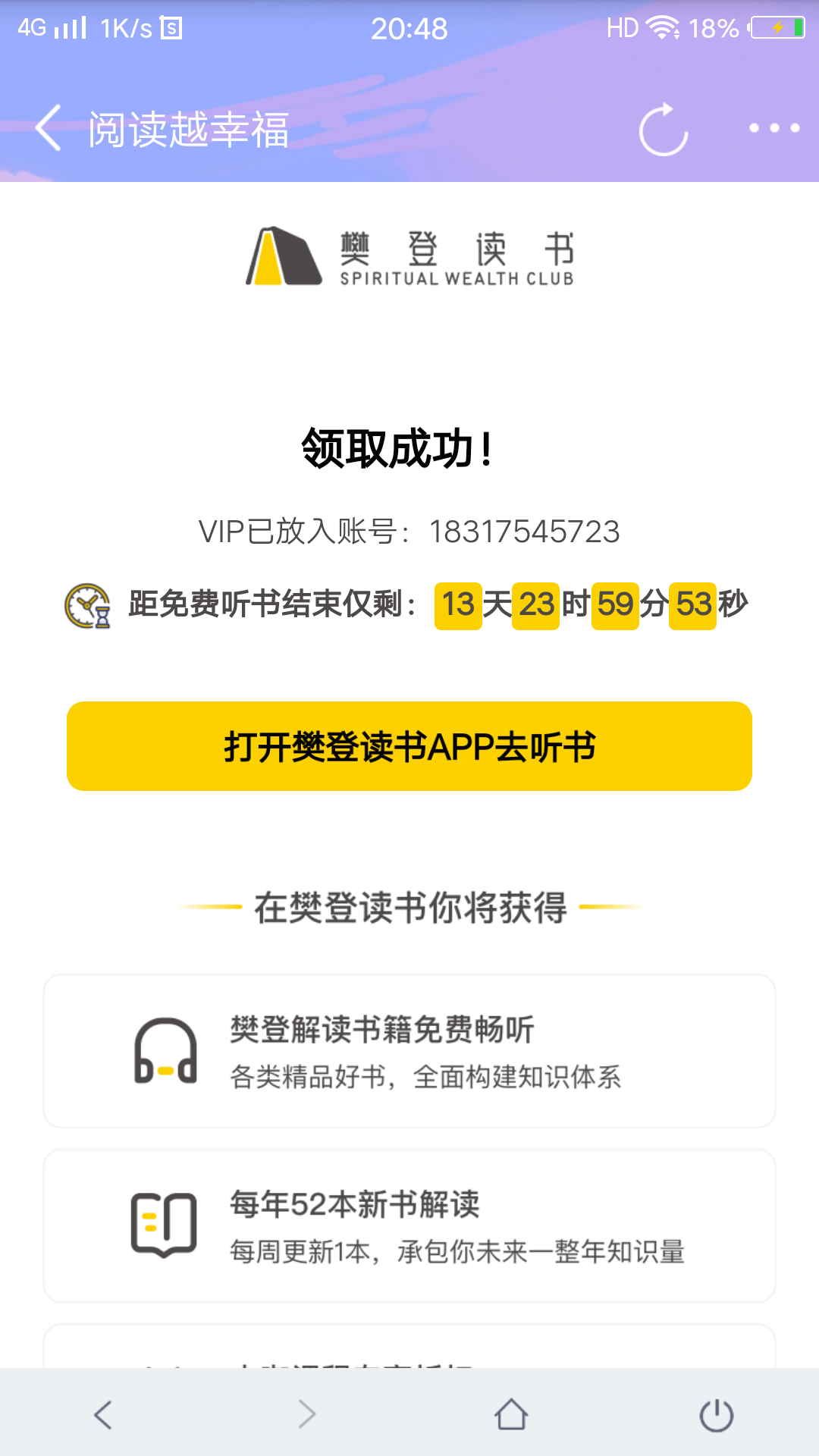 樊登读书免费领取会员