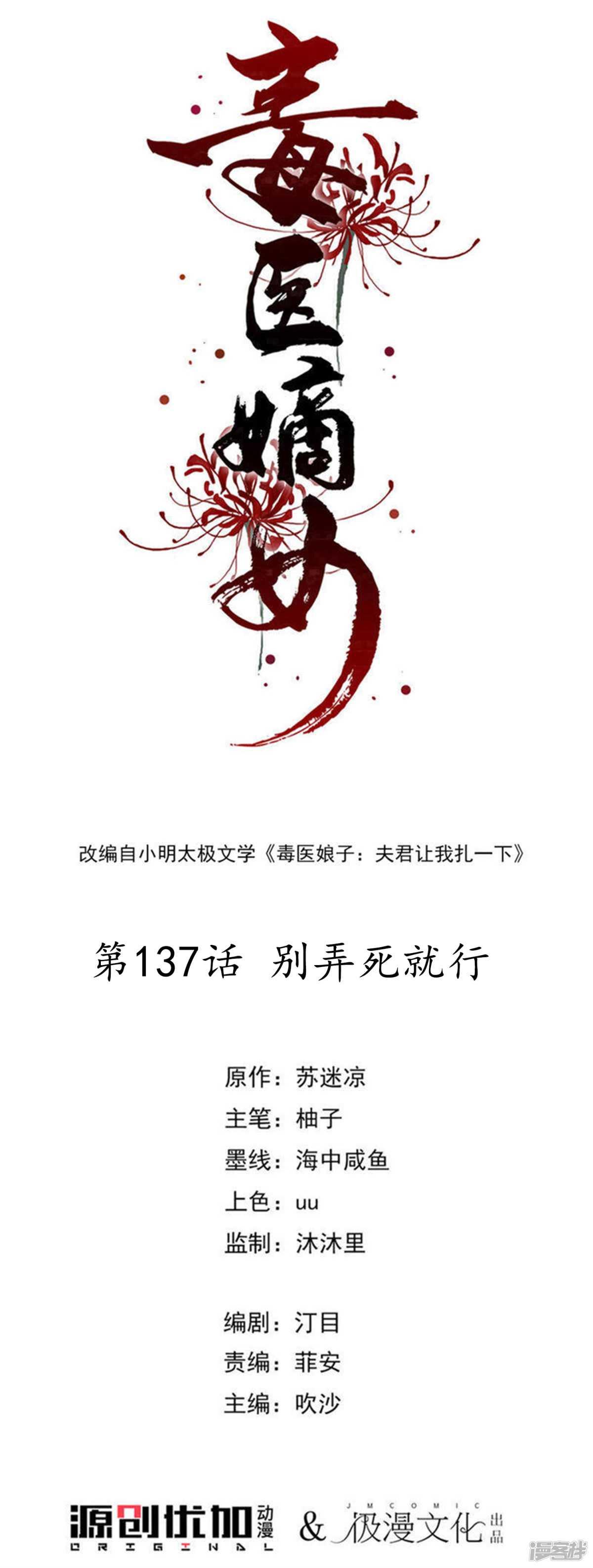【漫画更新】《毒医嫡女》总137~138话-小柚妹站