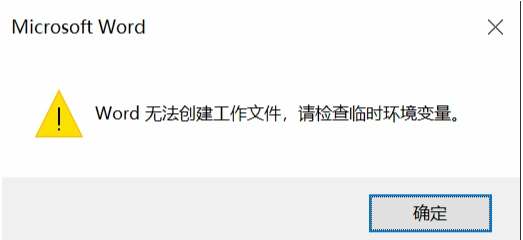 Win10打开Word文件无法创建工作文件,请检查