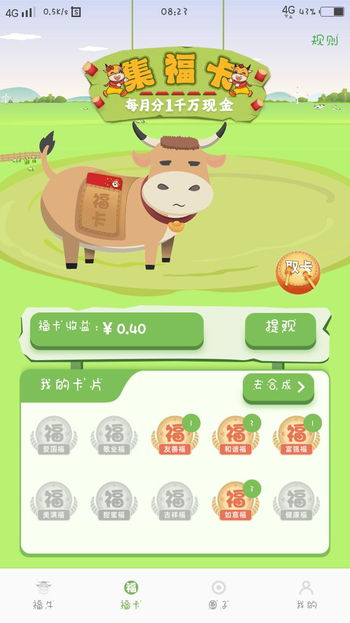 牛福牛牛领红包