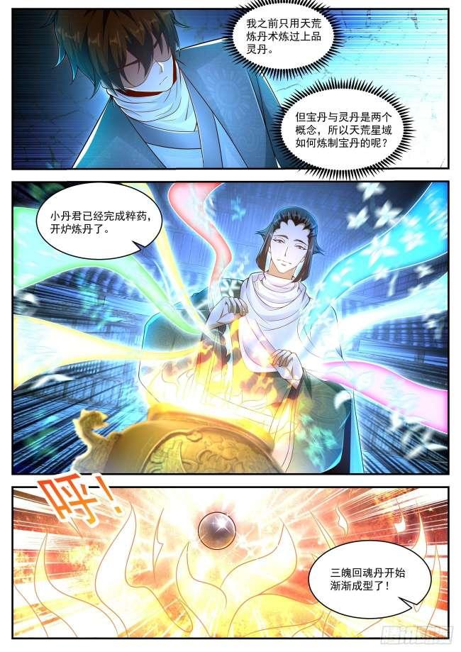 【漫画更新】重生之都市修仙   第474--475回-小柚妹站