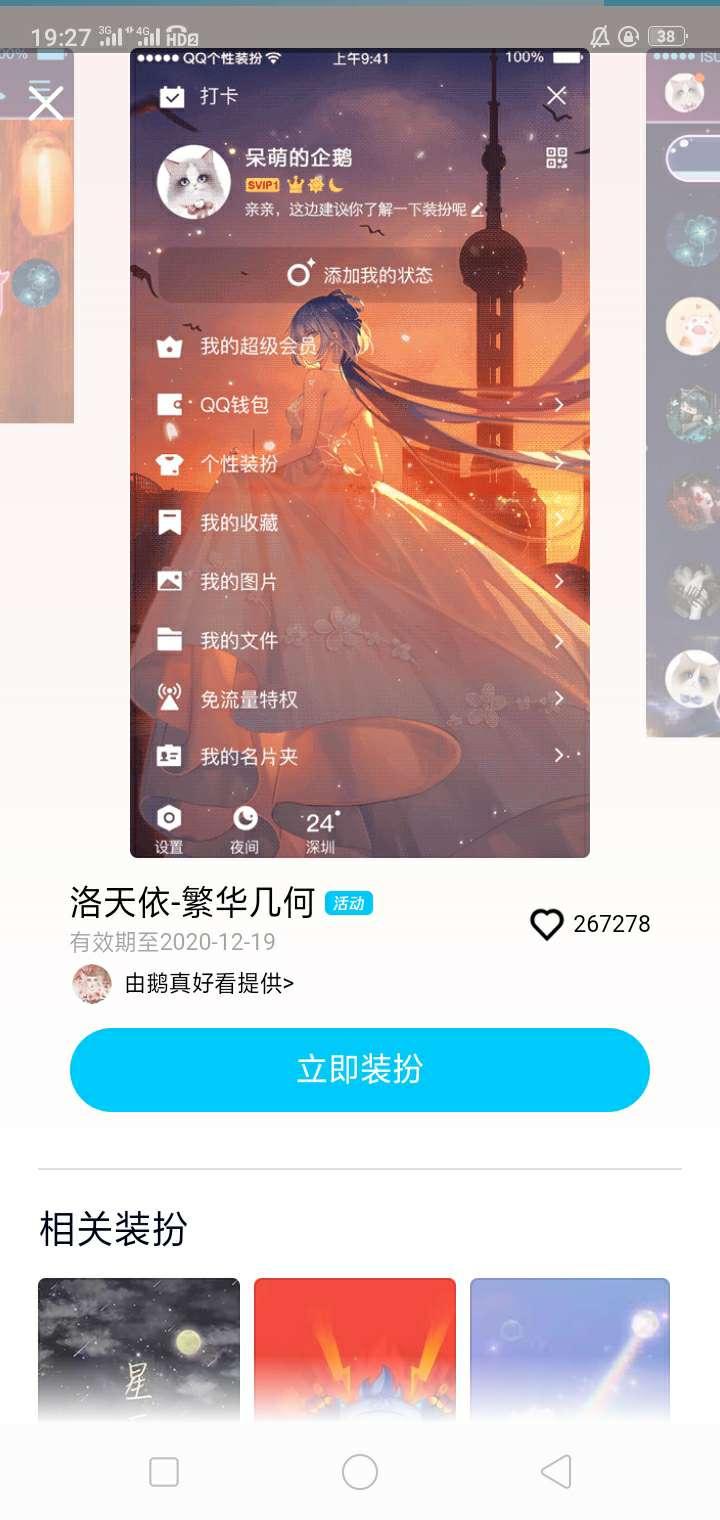 图片[2]-QQ免费领洛天依主题-老友薅羊毛活动线报网