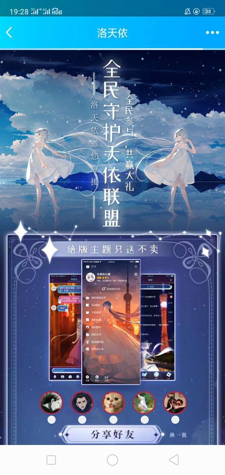 图片[1]-QQ免费领洛天依主题-老友薅羊毛活动线报网