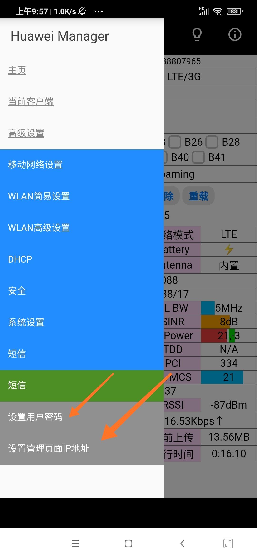 「教程」华为CPE(华为的插卡路由器或华为的随身wifi)锁频段