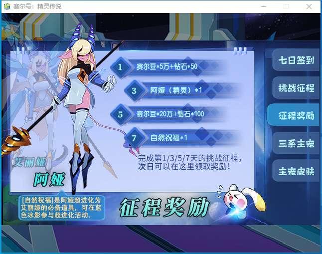 『单机游戏』-赛尔号:精灵传说 同人游戏(安卓+PC)