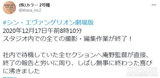 【资讯】《新世纪福音战士新剧场版:终》全部拍摄和编集完成 2-小柚妹站