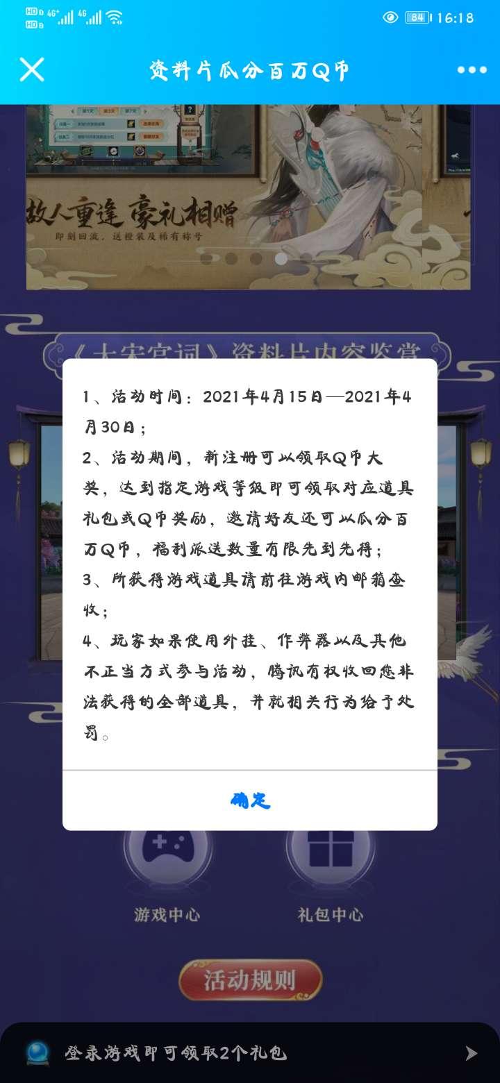 新剑侠奇缘注册领qb