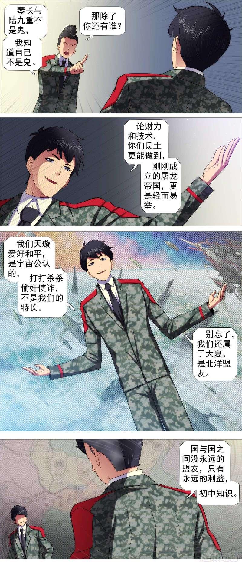 【漫画更新】铁姬钢兵419~421