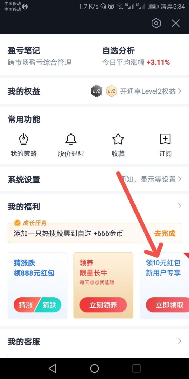 腾讯自选股APP新用户领10元