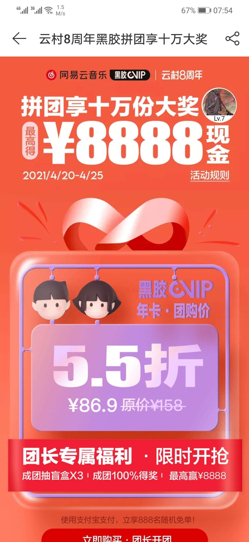 网易云云村8周年活动