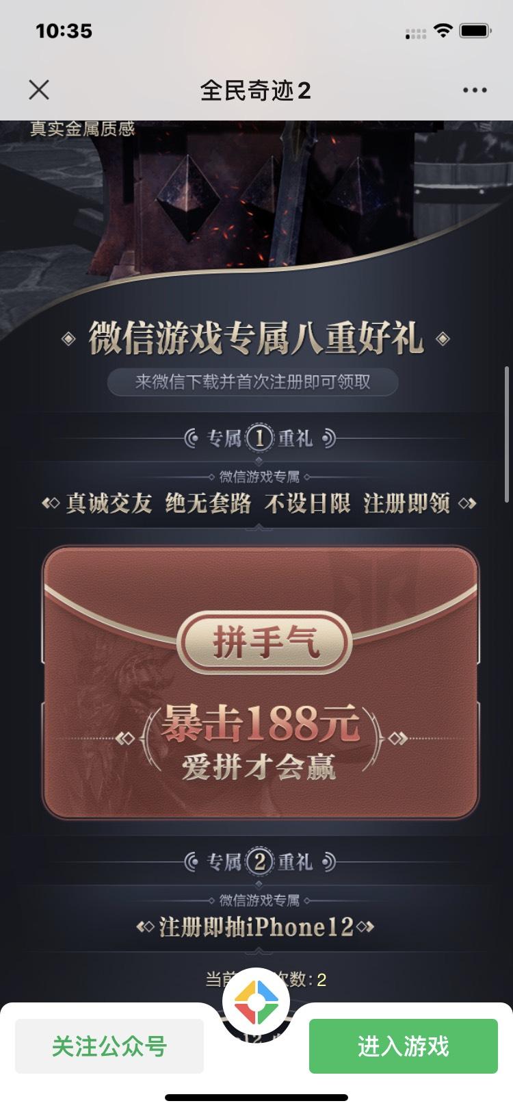 微信游戏全民奇迹2