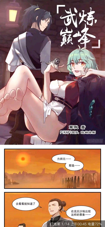【漫画更新】武炼巅峰   第1123话-小柚妹站